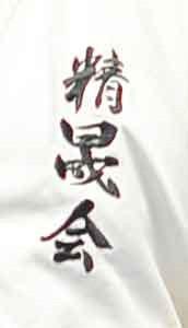 Uniform Kanji